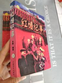红墙纪事(上)