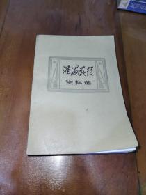 淮海战役资料选,一版一印