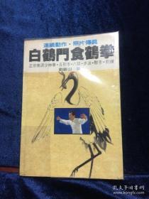 白鹤门食鹤拳 刘银山1984年益群书店