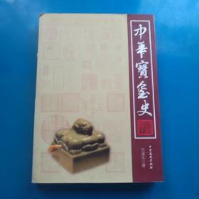现货:中华宝玺史