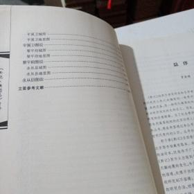 黔记舆图志考释   正版 实物图  货号14-1