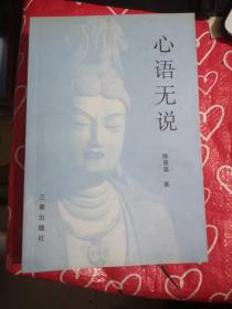 心语无说(陕西文史研究丛书)