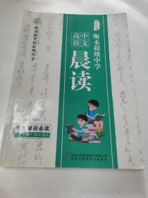 衡水超级中学 高中语文晨读