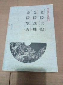 南京稀见文献丛刊:金陵世纪 金陵选胜 金陵览古