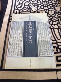 苍南文献丛书5  逢原斋诗文钞