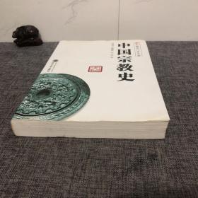 中国宗教史