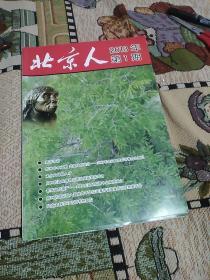 北京人 2013年第1期