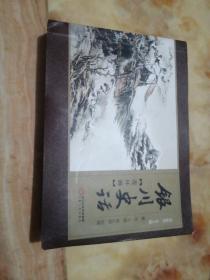 银川史话(连环画)