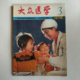 大众医学(月刊)1978年第3期(从孩子的聪明谈起,婴幼儿的合理喂养-营养素和热量,新鲜肉和冷冻肉,与老年人谈保健,中成药介绍)