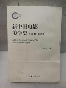 新中国电影美学史(1949-2009)