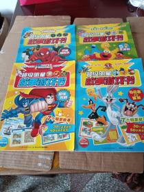 超级明星故事游戏书:(超级拍档、兔巴哥和崔弟、芝麻街、终极蜘蛛侠),共四册合售  无帖纸
