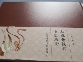 与正仓院的七次约会:奈良博物馆观展散记   扬之水签名