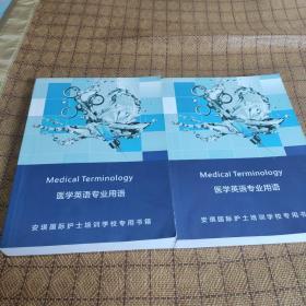 医学英语专业用语(上下册)《九五新》