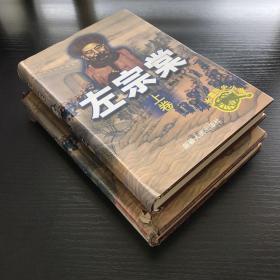 左宗棠:长篇历史小说 上下卷精装