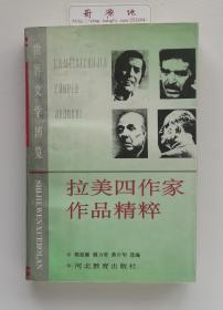 拉美四作家作品精粹 世界文学博览 书脊锁线