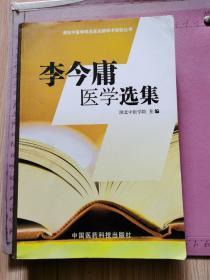 李今庸医学选集(2004年初版、大32开)