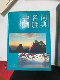 中国名胜词典第三版  【50层】