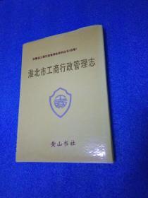 淮北市工商行政管理志:安徽省工商行政管理志系列丛书(一版一印、硬精装、仅印700册)