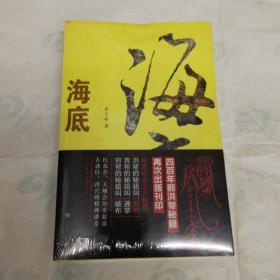 海底:四百年洪帮秘籍(塑封)