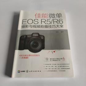 佳能微单EOS R5/R6摄影与视频拍摄技巧大全