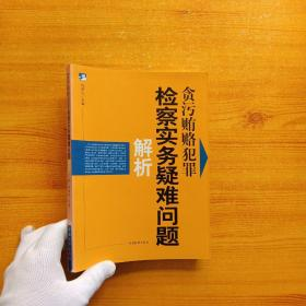 贪污贿赂犯罪检察实务疑难问题解析【内页干净】