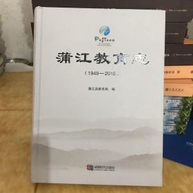 浦江教育志1949-2019