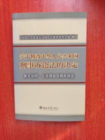 关于修改中华人民共和国刑事诉讼法的决定:条文说明、立法理由及相关规定