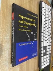 超对称和超引力(第2版)无笔迹