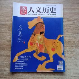 国家人文历史 ·名马志