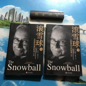 正版现货   滚雪球(上下):巴菲特和他的财富人生  共2册全 内页无写划