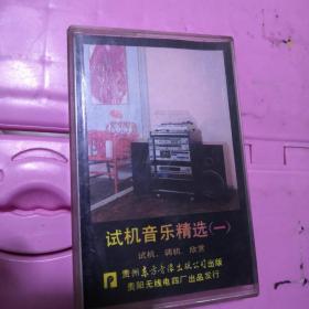 磁带 试机音乐精选