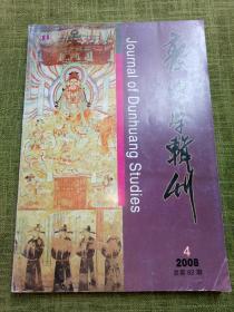 敦煌学辑刊(2008年第4期总第62期)