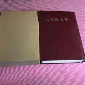 毛泽东选集精装,一版一印。