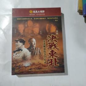 决战东北 东北解放战争全纪录DVD