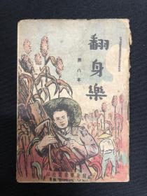 1948年东北书店【翻身乐】第八本