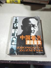 中国著名演说鉴赏(图文版)