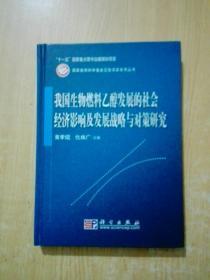 我国生物燃料乙醇发展的社会经济影响及发展战略与对策研究