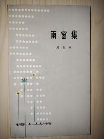 诗人丛书:雨窗集