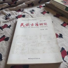 民族古籍研究(第2辑)