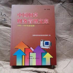 中国烟草财务管理文库1996-1997年度选编