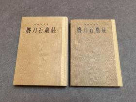 《磨刀石农庄》两册全
