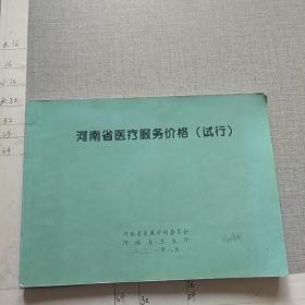 河南省医疗服务价格(试行)