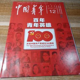中国青年2021年第12期