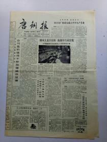唐钢报1991年7月2日共4版