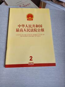 中华人民共和国最高人民法院公报2019  2总第268期