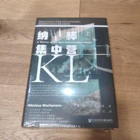 限量特装本 甲骨文丛书·纳粹集中营史(套装全2册)