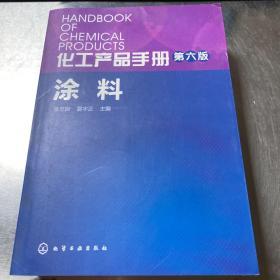 化工产品手册 涂料(第六版)