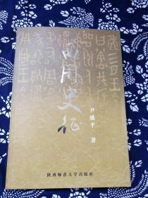 西周史征(作者陕西历史博物馆党委书记副馆长,尹盛平教授签名本)