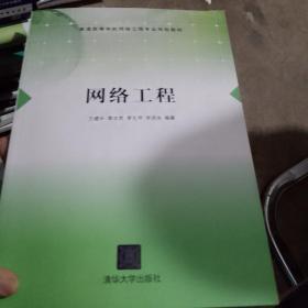 网络工程/普通高等学校网络工程专业规划教材
