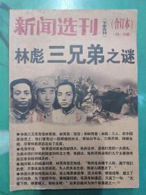 林彪三兄弟之谜 新闻选刊 69 70合订本